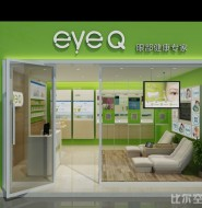 上善医疗EYEQ眼保健店终端B店设计方案