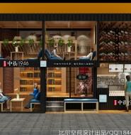 上海美罗城新店书店冰淇淋店设计