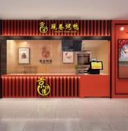 京师傅烤鸭卷品牌升级