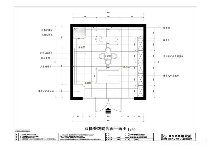 邓禄普终端店铺设计1