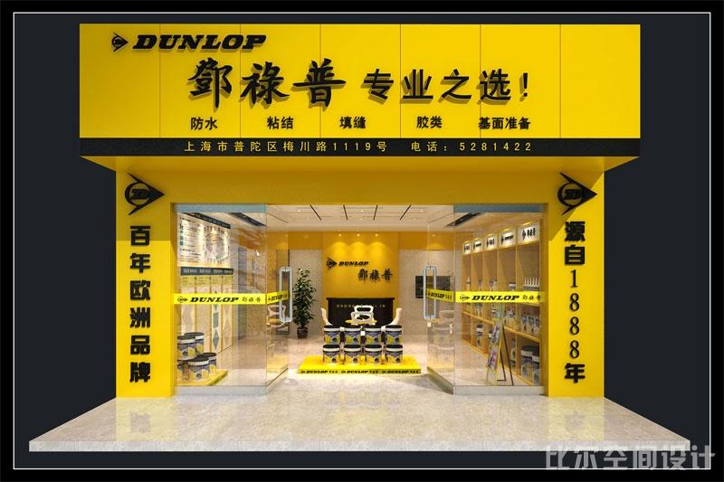 邓禄普终端店铺设计2