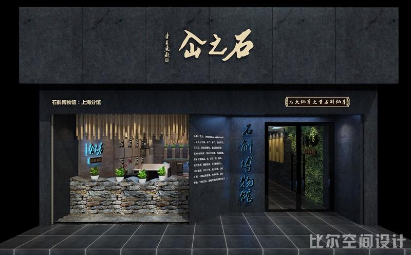 康尔欣石斛博物馆设计2