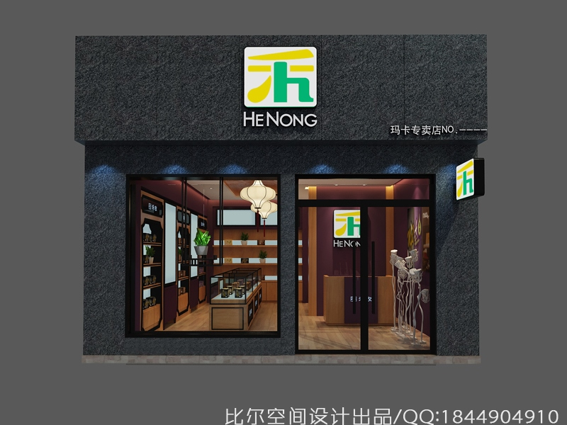 禾农玛卡SI终端形象店铺设计3