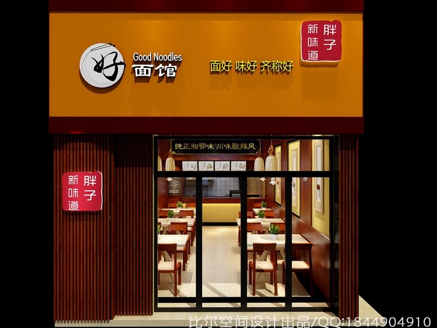 好面馆中式餐厅设计图片